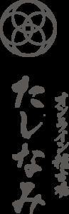和楽器オンライン稽古場 たしなみロゴ-縦-小