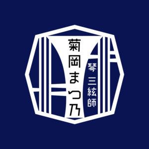 菊岡まつ乃ロゴ